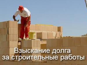 Образец искового заявления о взыскании долга по договору строительного подряда
