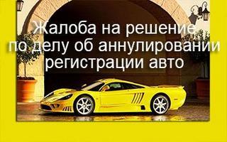 Образец жалобы на анулирование регистрации автомобиля