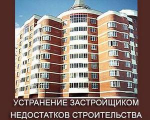 Устранение застройщиком дефектов строительства многоквартирного дома