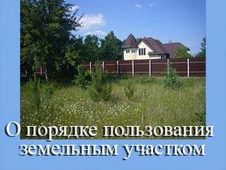 заявление об определении порядка пользования земельным участком