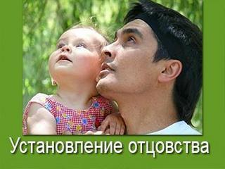 Как устанавливается отцовство, если родители не состоят в браке?