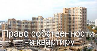 Образец искового заявления о признании права собственности на квартиру