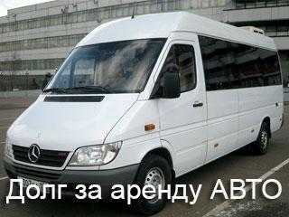 Образец искового заявления о взыскани задолженности по договору аренды транспортного средства