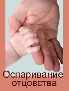 Заявление об оспаривании отцовства